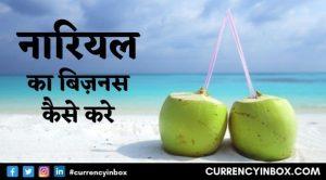 Nariyal Ka Business Kaise Kare