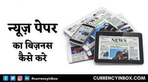 News Paper Ka Business Kaise Kare