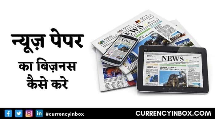 News Paper Ka Business Kaise Kare