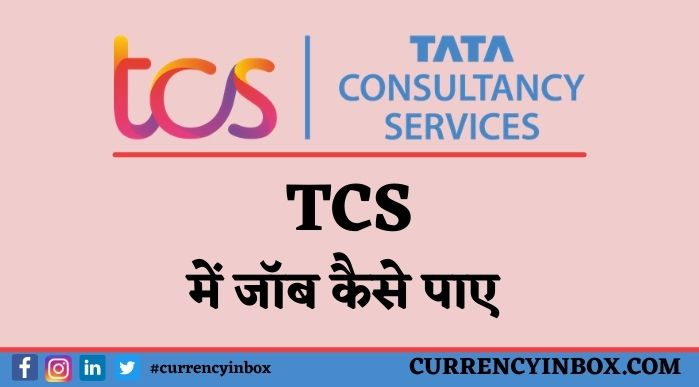 TCS Me Job Kaise Paye In Hindi