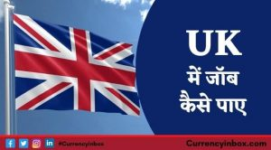 UK Me Job Kaise Paye