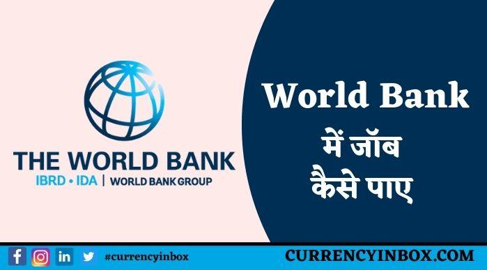 World Bank Me Job Kaise Paye In Hindi
