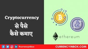 Cryptocurrency Se Paise Kaise Kamaye