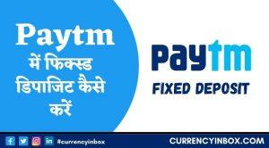 Paytm Me Fixed Deposit Kaise Kare