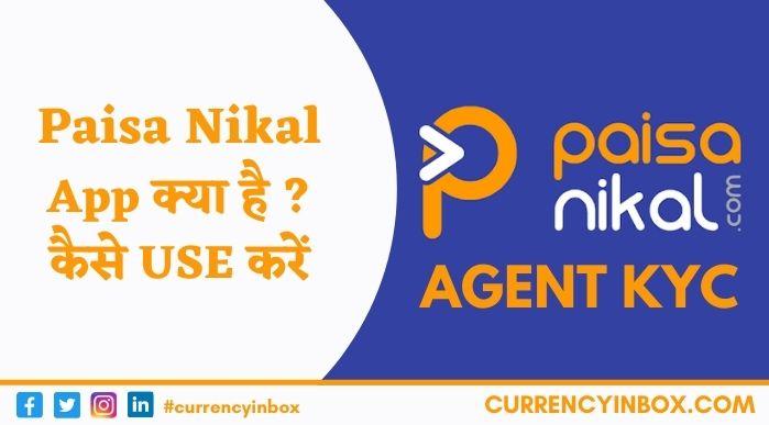 Paisa Nikal App Kya Hai - Kaise Use Kare Hindi
